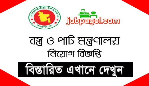 Ministry of Textile and Jute Ministry Job Circular 2020