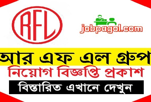 RFL Group Job Circular