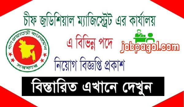 Chief Judicial Magistrate Job