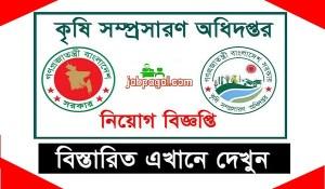 Ministry of Agriculture Bangladesh Job Circular