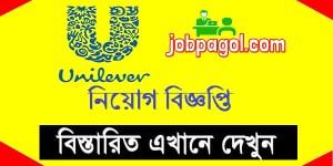 Unilever Bangladesh Job Circular