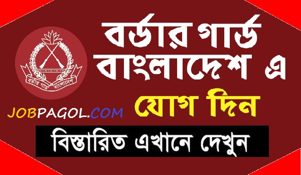 Border Guard Bangladesh Jobs Circular