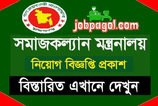 Ministry of Social Welfare Job Circular