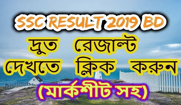 ssc result 2019 bd