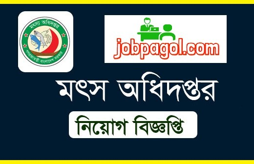 fisharis job circular