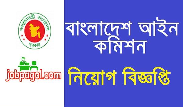 Bangladesh Law commission job Circular