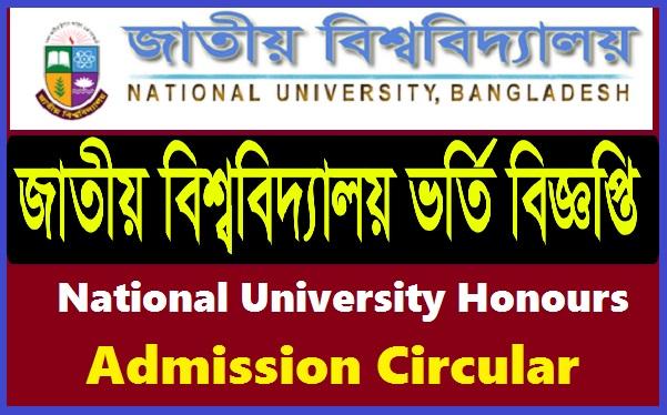 National University Honours Admission Circular