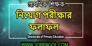 primary assistant teacher exam result 2019
