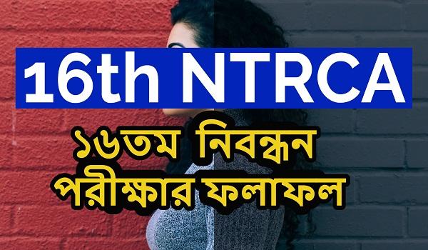17th NTRCA Preliminary MCQ Exam Result 2020