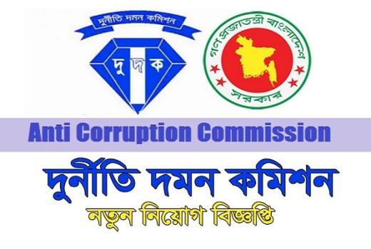 Anti Corruption Commission Job Circular 2019