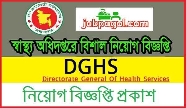 Directorate General Of Health Services Job Circular 2019