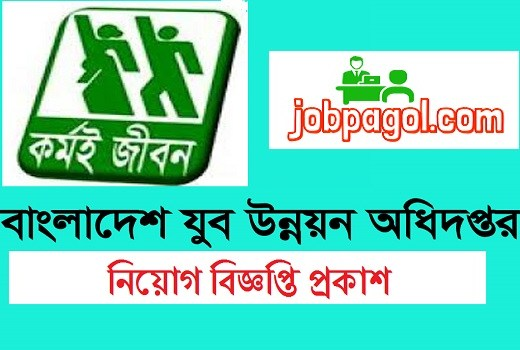 Department of Youth Development Job Circular 2019