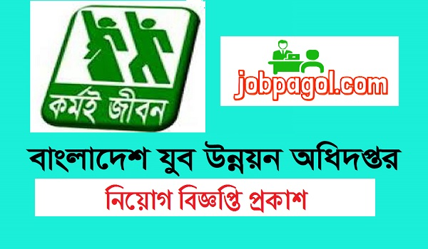 Department of Youth Development Job Circular 2019