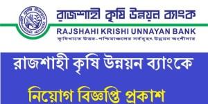 Rajshahi Krishi Unnayan Bank RAKUB Job circular 2019