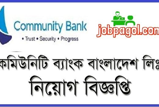 Community Bank Bangladesh Job Circular 2019