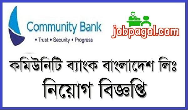 Community Bank Bangladesh Job Circular