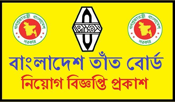 Bangladesh Handloom Board Job Circular 2020