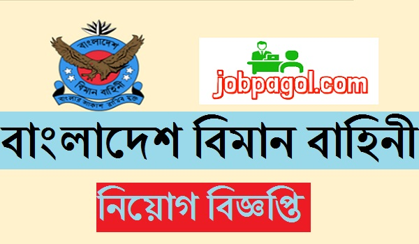 Bangladesh Air Force Job Circular 2020