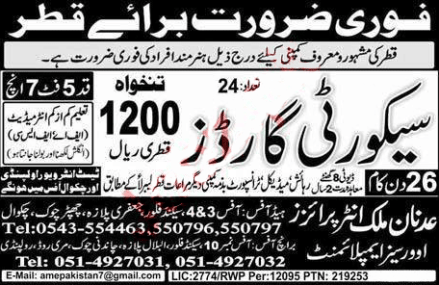 Security Guards Jobs 2019 offer in Qatar