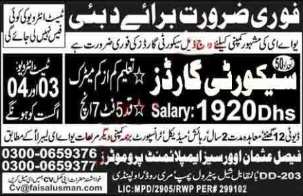 Security Jobs offer in Dubai