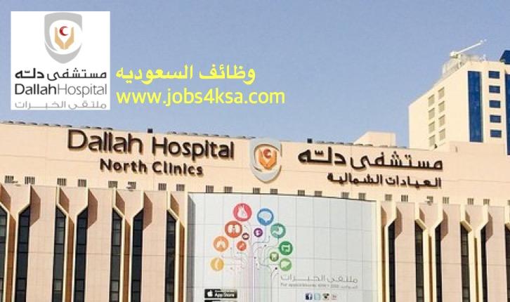 وظائف إداريه في مستشفى دله ثانوي فما فوق ساحة الوظائف