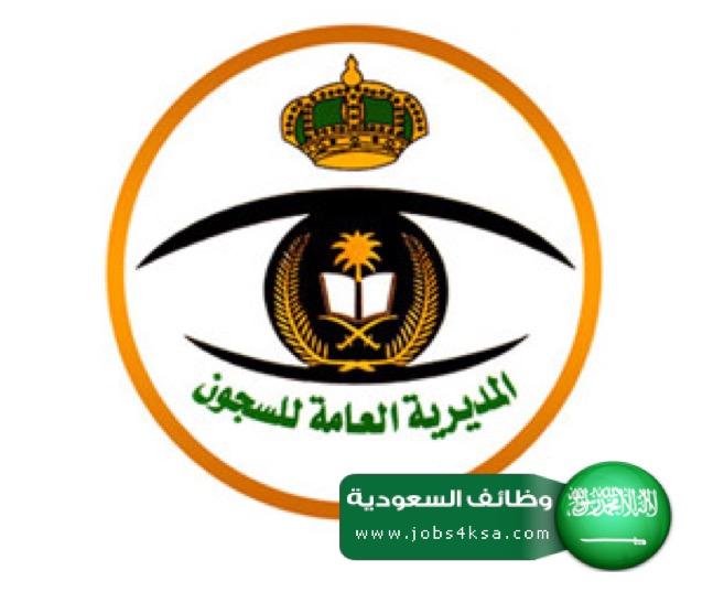 أسماء المقبولين مبدئياً في وظائف السجون - وظائف السعودية ...