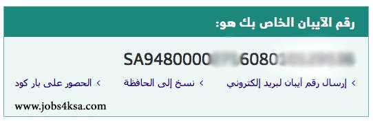 استخراج ايبان بنك الراجحي عن طريق الانترنت في دقائق وظائف السعودية ساحة الوظائف