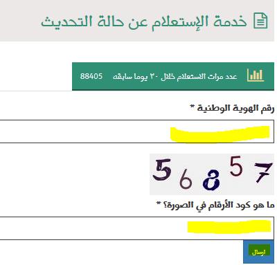 الأستعلام برقم الهوية عن حالتك بضمان محدث او غير محدث وظائف السعودية ساحة الوظائف