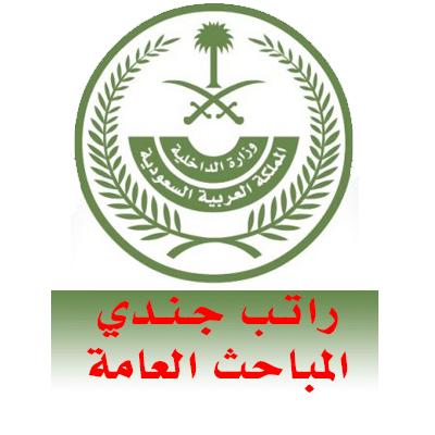 راتب الجندي في المباحث السعودية 1441 وظائف السعودية ساحة الوظائف