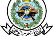 اعلان الحرس الوطني يعلن تحديث بيانات المتقدمين سابقا