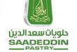 مجموعة حلويات سعد الدينتوفر فرصوظيفة شاغرة لحملة الثانوية فمافوق للجنسين
