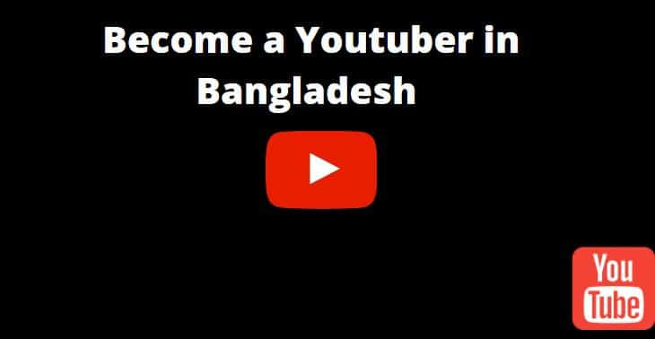 Become a youtuber in bangladesh