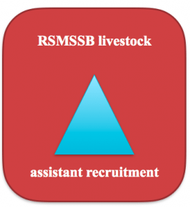 rsmssb rajasthan pashudhan sahayak recruitment 2018 notification advertisement download pdf application form apply online