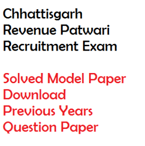 chhattisgarh revenue patwari old previous years solved question paper model practice sample set download pdf