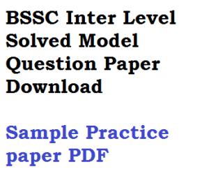 bssc bihar inter level solved model question paper download pdf file sample practice mcq objective omr