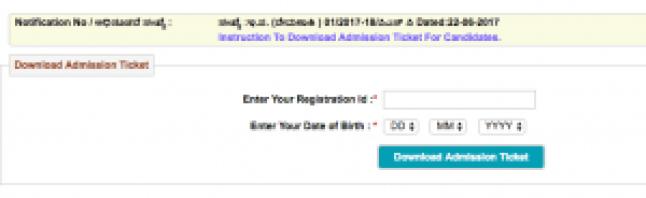 kpsc ae je admission ticket 2017 admit card download karnataka psc written test hall ticket online exam