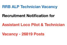 rrb alp recruitment 2018 assistant loco pilot recruitment notification vacancy technician post indian railways railway recruitment board jobs iti degree diploma engineering