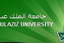Photo of King Abdulaziz University Scholarship 2020 Saudi Arabia For Master, PhD (Fully Funded)