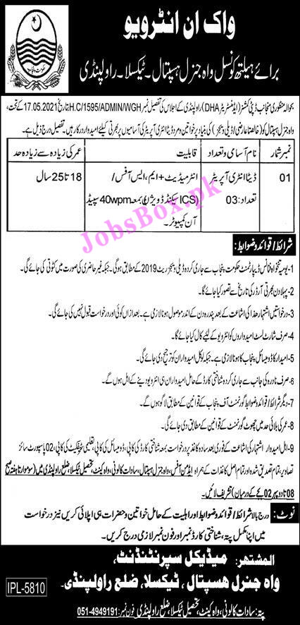 Wah General Hospital Taxila Jobs 2021 for Data Entry Operator