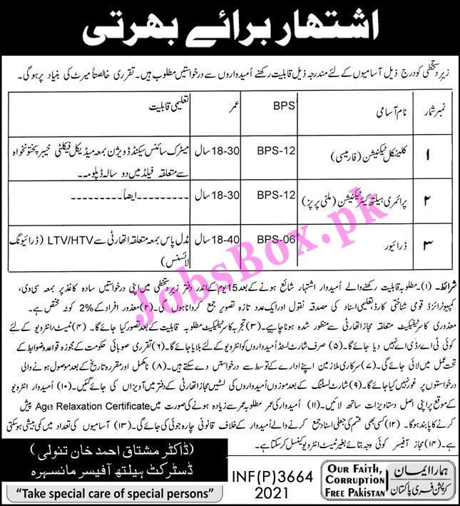 Health Department Mansehra Jobs 2021 - District Health Officer Office