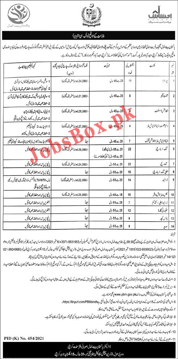 Pakistan Bait ul Mal PBM Sindh Jobs 2021 - Apply Online