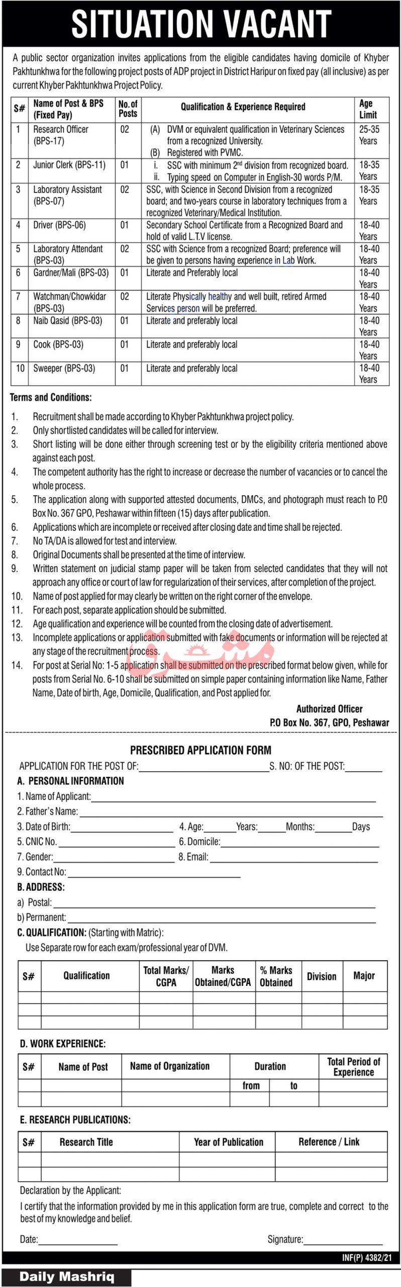 Public Sector Organization PO Box 367 Jobs 2021 - ADP Project Haripur Jobs