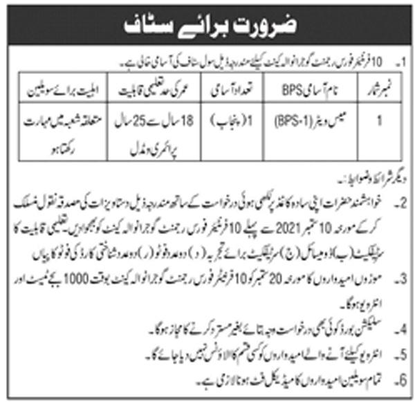 Pakistan Army 10 Frontier Force Regiment Gujranwala Jobs 2021