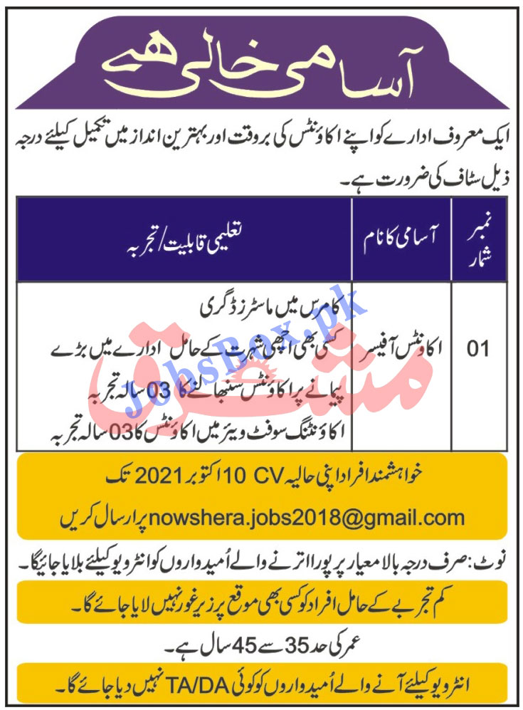 Accounts Officer Jobs in Nowshera