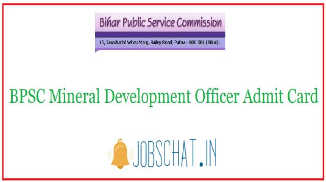 बीपीएससी खनिज विकास अधिकारी एडमिट कार्ड
