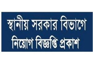 Ministry Local Government Division Jobs Circular 2020