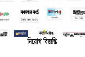 Today Newspaper Publish Jobs Circular