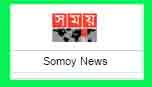 somoy-tv