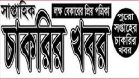 Weekly Chakrir Khobor Potrika Bangla Newspaper