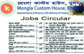 Mongla Custom House Jobs Circular 2019